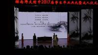 湖南师大附中2017届学生毕业典礼暨成人仪式视频2