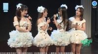 2017-04-30 SNH48 TeamXII公演MC剪辑