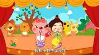 贝瓦儿歌快乐儿童节 - 第9集