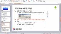 JavaSE基础语言从入门到精通第一讲 day01_02_搭建环境&第一个程序【育知同创】