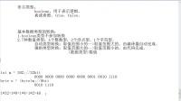 JavaSE基础语言从入门到精通第一讲 day01_04_数据类型转换&总结【育知同创】