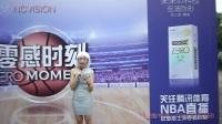 2017年杰士邦零感时刻广东药科大学杰士邦篮球赛