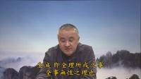 胡小林-学习大乘起信论的体会02