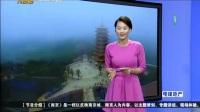 南京:美丽之城  【第5期 山峦叠翠】-南京广播电视台