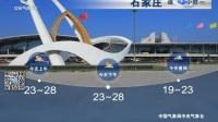 中国气象频道 2017.6.4 11:27 逐6小时预报