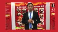 《卖向成功6+1》主讲汪文辉老师客户见证周梦春