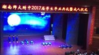 湖南师大附中2017届学生毕业典礼暨成人礼仪式