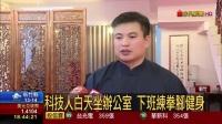 江夏养生文化|非凡新闻2017报导黄正斌师父|传统整复推拿
