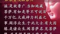 地藏菩萨本愿经 读诵58分钟(高清大字幕)