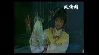 越剧音乐剧-琴心(隔帘听琴)郑国凤 单仰萍 胡天鸽 徐明玉