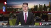 看东方无广告完整版20170120_看东方_看看新闻