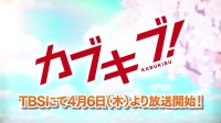 青春歌舞伎 PV1