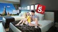 Hotels.com 20s TVC