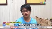 台湾女研究生车祸死亡后9天 朋友收信息: 左眼肿痛