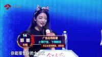 """非诚勿扰2017 - """"自信哥""""遭黄磊 """"呛声"""" 史上最潮IT男屡遭劈腿引热议"""