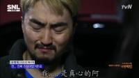SNL Korea-经纪人告白(看一遍笑一遍)
