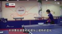 《王卉馨乒乓球教学》 侧旋发球及其接法_高清