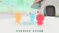 小鸡彩虹 第10集 一片小彩虹