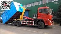 勾臂式垃圾车工作视频厂家直销价格13647298179贺 公司网址:www.dctzhw.com (3)