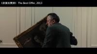 【边缘电影院】 第一集- 《寂寞拍卖师》- 每件赝品都有真实的一面  XXY