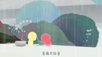 小鸡彩虹 第18集 接雨滴