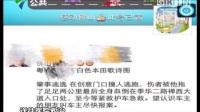 网传女子被小车拖行 禅城警方辟谣