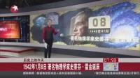看东方无广告完整版20160108_看东方_看看新闻