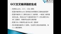 第5讲嵌入式linux开发环境搭建-arm-linux-gcc安装与使用