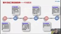 无线网桥产品功能与应用