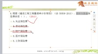 一级建造师工程经济1Z103020建筑安装工程费用项目的组成与计算(下)-