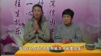 五十三参-第二参【刘玉珍老师对环城绕佛的一些开示】