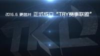 跑跑卡丁车TKL职业联赛—宣传片