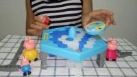 小猪佩奇玩具小游戏 砸冰块解救企鹅 北美玩具
