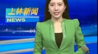 上林新闻(2017年6月14日)