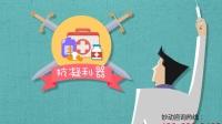 辛巴说宣传片之三  MG动画  飞碟说风格