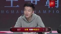 【自录】Lyingman第六季第十一期战旗tv狼人杀