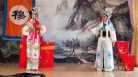 《穆桂英责夫》由高桥成人学院学期总结报告,李海霞,姜国芬表演