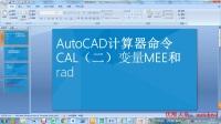 AutoCAD计算器命令CAL(二)变量MEE及半径