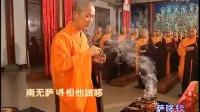 中国汉传佛教丛林仪规及唱诵规范 系列之-晚课_标清