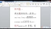 文字处理第7讲:插入页眉和页脚_标清