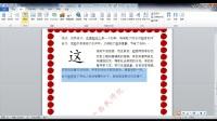 文字处理第14讲:插入外部文字、文本转为表格_标清