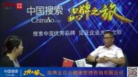 【专访】中国搜索强国兴企齐鲁行《品牌之旅》金百合健康管理咨询有限公司