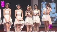 20170618 SHY48 TEAM SIII《心的旅程》第四届总选速报