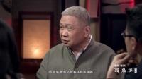 窦文涛 圆桌派第二季 第一集 出身:家世决定你多少?
