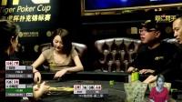 【德州扑克最强牌手】老虎杯扑克锦标赛  Day1B