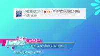 冯小刚炮轰小鲜肉太娘 20170620