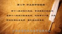 净宗法师《第十八愿传承解》第03讲(净土宗开宗根源)_标清