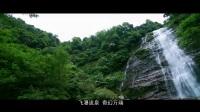 百佳景区-福建闽江源国家森林公园风光片