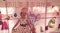 漳州滨海园中班 林筱浠 Lucy---2017年美语演讲视频赛 指导老师 陈美云 Joyce