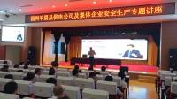 安全培訓講師成炳國在解讀山東省安全生產條例